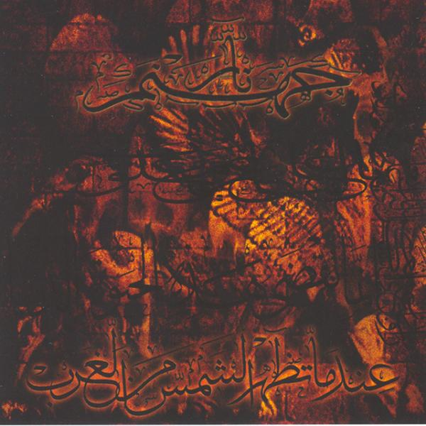 نار جهنم - (Narjahanam) - Discography (2007 - 2013) (Lossless)