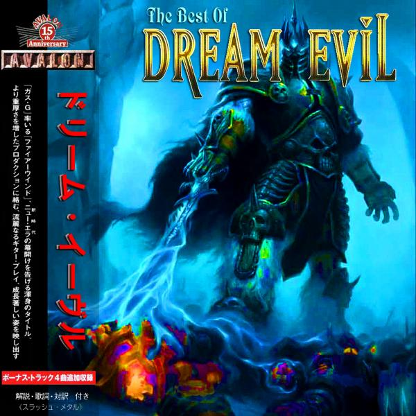 Dream Evil - The Best Of (Bootleg) (Japanese Edition)