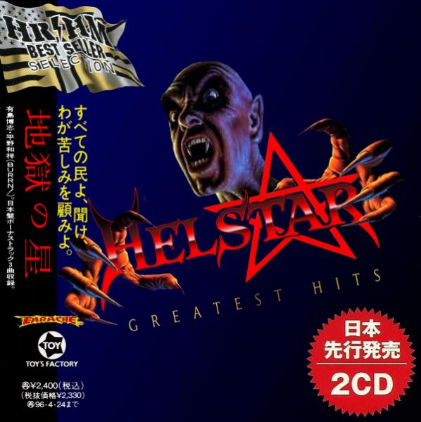 Helstar  - Greatest Hits (Compilation) (Japanese Edition)