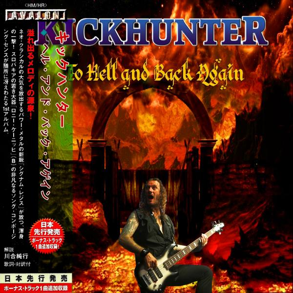 Kickhunter - To Hell and Back Again (Japanese Edition) (Compilation)