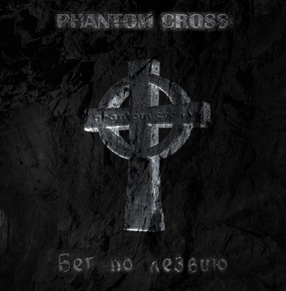 Phantom Cross - Бег по лезвию