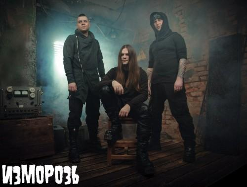 Изморозь - Discography (2007 - 2019)