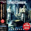 StormWarrior - Valhalla (Compilation)