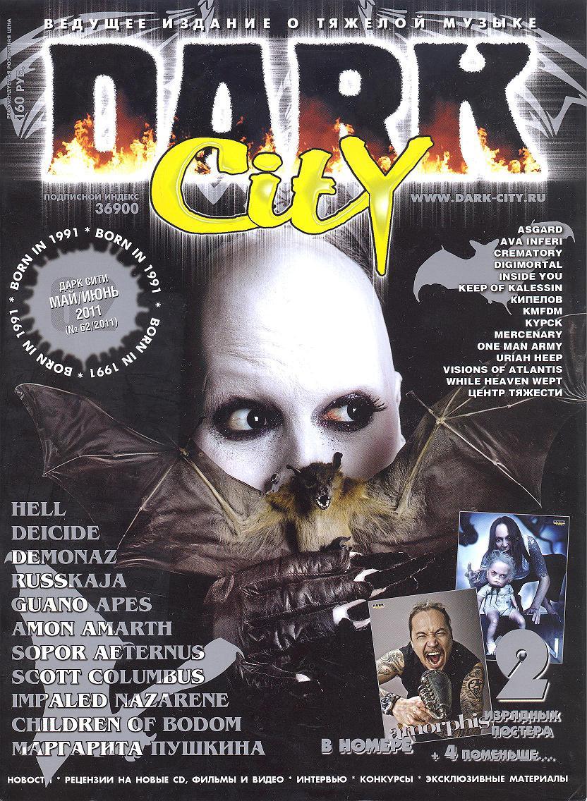 Журнал dark city скачать pdf